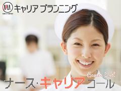 株式会社キャリアプランニング/准看護師