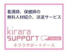 株式会社モード・プランニング・ジャパン 福岡支店/保健師