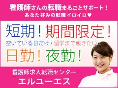 エルユーエス看護師 神戸オフィス/看護師(精神科に特化した訪問看護★月給30万円以上!)
