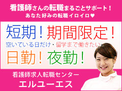 エルユーエス看護師 横浜オフィス/看護師(ケアミックス型病院・病棟での業務)