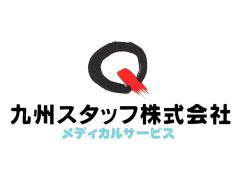 九州スタッフ株式会社/◆正看護師
