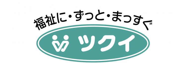 株式会社ツクイ ツクイ山口/株式会社ツクイ ツクイ山口(訪問入浴)/看護師