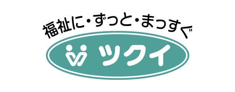株式会社ツクイ ツクイ徳島西須賀/株式会社ツクイ ツクイ徳島西須賀/看護師