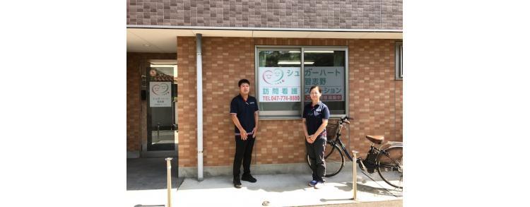 シュガーハート習志野 訪問看護ステーション/シュガーハート習志野 訪問看護ステーション/正看護師