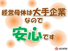 株式会社アクセライズ 大阪支社のアルバイト情報