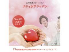 【大津市】日給18450円♪サービス付き高齢者向け住宅での訪問看護