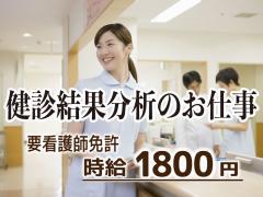 <浜松市南区>人気の健康診断業務、日勤のみの週休2日制(土日祝)