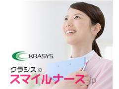 クラシス株式会社のアルバイト情報