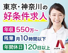 看護師寮完備/保育施設完備/残業ほぼ無し(AK3064)※就業先名は面談時にお伝えします