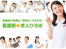 看護師☆求人ひろば (株式会社ネオキャリア 新宿支店)のアルバイト情報