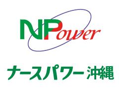 株式会社ナースパワー人材センター沖縄支所のアルバイト情報