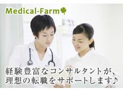株式会社 メディカル・ファームのアルバイト情報