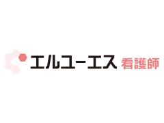 エルユーエス看護師 神戸オフィスのアルバイト情報