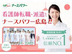 株式会社ナースパワー人材センター広島支所のアルバイト情報