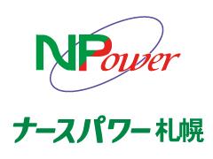 株式会社ナースパワー人材センター札幌支所のアルバイト情報