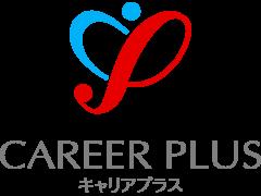 キャリアプラス株式会社のアルバイト情報