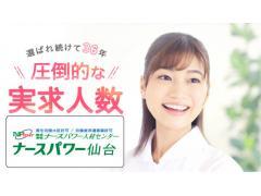 【東松島市】訪問看護ステーションで勤務!託児所があるのでママさんナースの方も安心。【13005418】