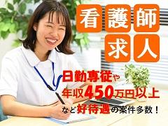 【群馬県高崎市・前橋市】有料老人ホームより常勤看護師の募集☆