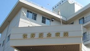 牧野記念病院