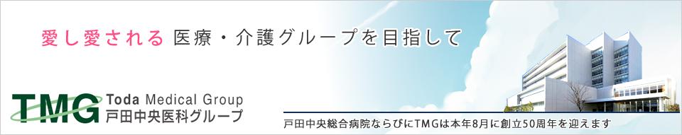 戸田中央医科グループ 愛し愛される医療・介護グループを目指して