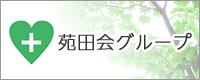 苑田会グループ