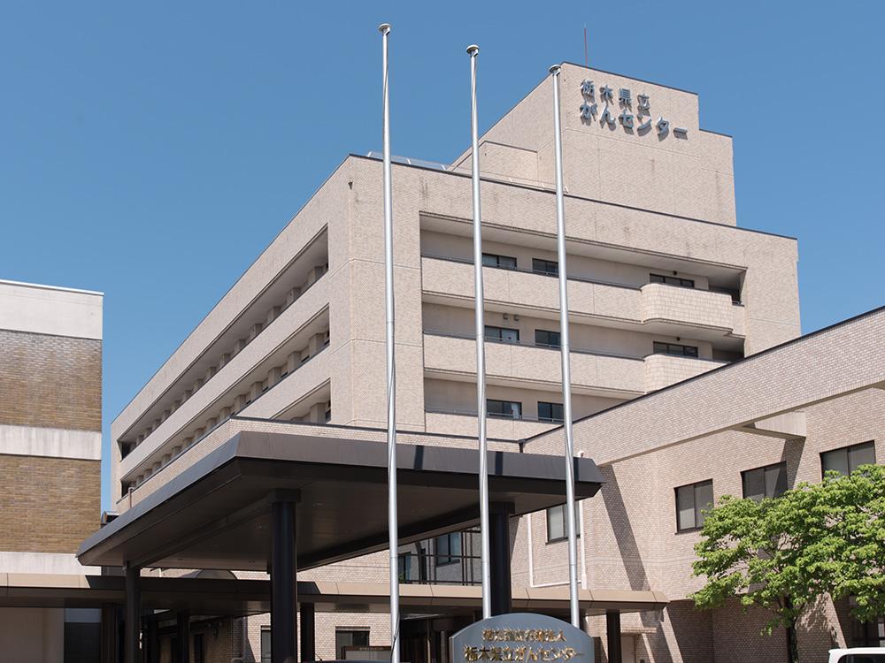 高田さんが勤務する栃木県立がんセンター