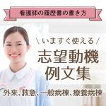 <看護師の志望動機例文集>外来、救急、一般病棟、療養病棟など業務内容別の志望動機例文10選