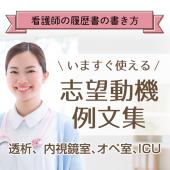 看護師の志望動機例文集<透析、内視鏡室、オペ室、ICU>
