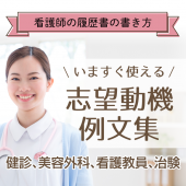 看護師の志望動機例文集<健診、美容外科、看護教員、治験>