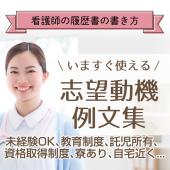 看護師の志望動機例文集<未経験OK、教育制度、託児所有>