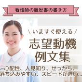 看護師の志望動機例文集<心配性、人見知り、せっかち、落ち込みやすい、スピードが遅い>