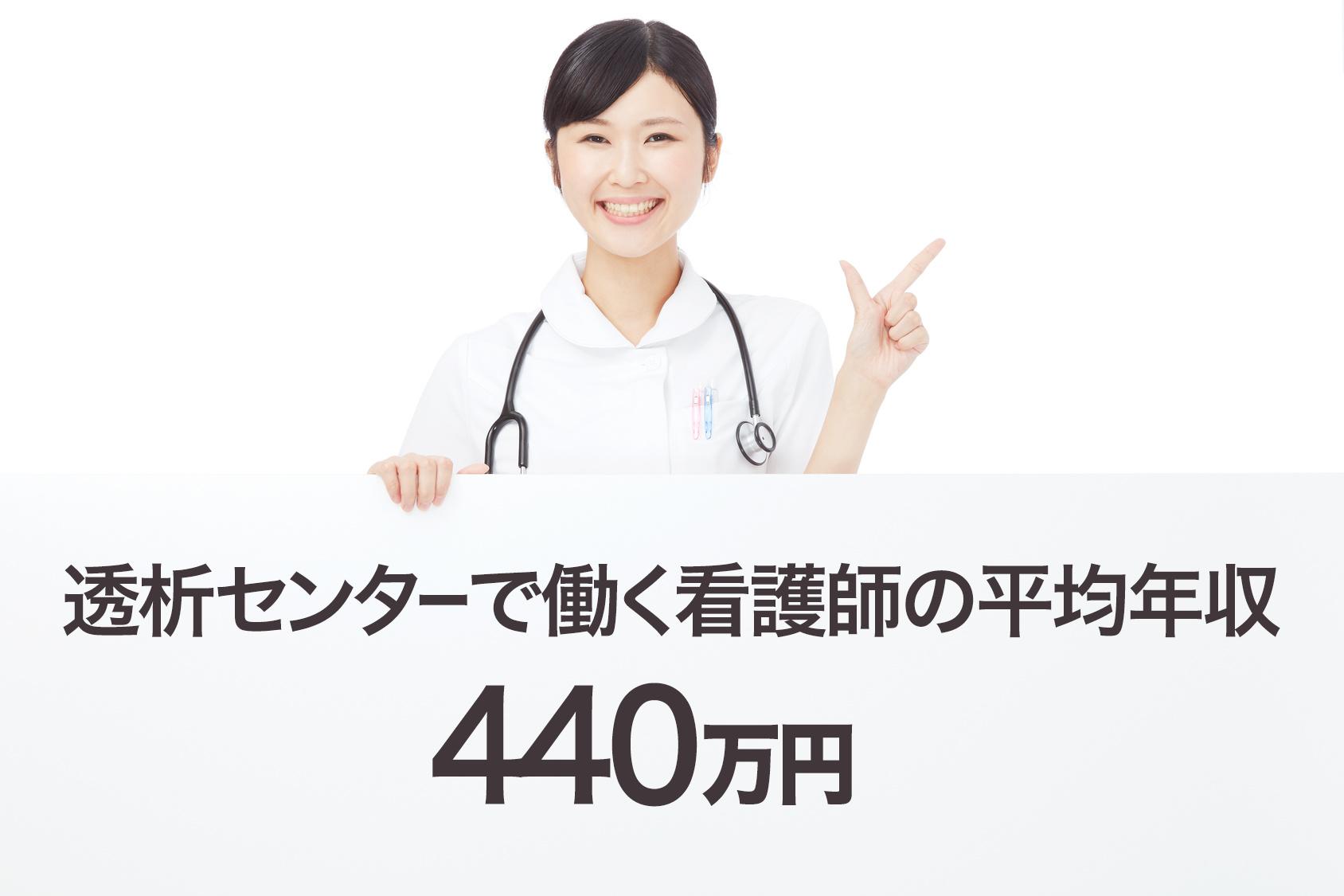 透析センターで働く看護師の平均給料
