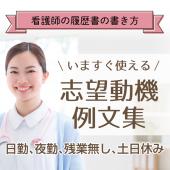 看護師の志望動機例文集<日勤、夜勤、残業無なし、土日休み>