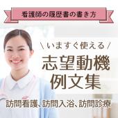 看護師の転職志望動機例文集<訪問サービス>